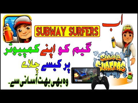 How to install subway surfers on pc without bluestacks urdu/hindi