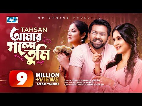 Amar Golpe Tumi | Tahsan | Mithila | Urmila | Mizanur Aryan | Sajid Sarker| Bangla Songs Full HD
