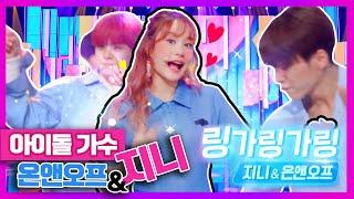 지니의 아이돌 데뷔! 온앤오프와의 신곡발표?! KBS …