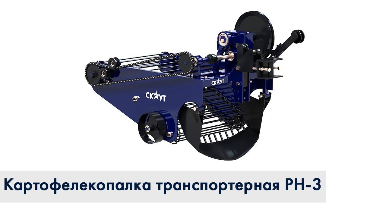 Картофелекопалка транспортерная СКАУТ PH-3