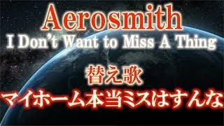 【替え歌】Aerosmith - I Don't Want to Miss a Thing『マイホーム本当ミスはすんな』うた:たすくこま【アルマゲドン】