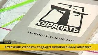 Мемориальный комплекс в Куропатах появится до конца 2018 года