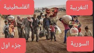 التغريبة الفلسطينية السورية  من دمشق إلى النمسا الجزء الاول