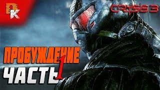 прохождение игры Crysis 3 | Пробуждение (часть 1) [60fps, 1080p]