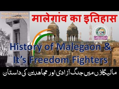 मालेगांव का इतिहास JANG-E-AAZADI AUR MALEGAON KE FREEDOM FIGHTERS