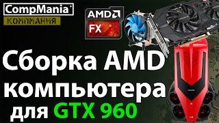 Сборка компьютера на AMD для GTX 960(, 2016-05-08T15:20:14.000Z)