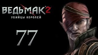The Witcher 2 (Ведьмак 2) - Совет [#77]