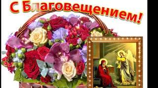 Красивое поздравление С праздником Благовещение Пресвятой Богородицы