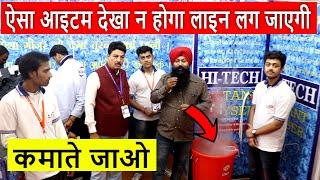 हॉट आइटम है जबरदस्त होगी डिमांड | IITF Pragati Maidan Trade Fair 2019 | Top Trending Business idea