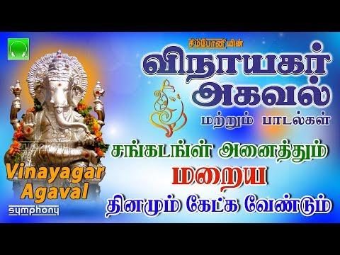 புதன்கிழமை-சிறப்பு-விநாயகர்-அகவல்-&-பாடல்கள்-தினமும்-கேளுங்கள்-|-original-vinayagar-agaval-&-songs