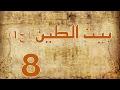 مسلسل بيت الطين الجزء الاول - الحلقة ٨