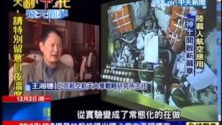 中天新聞》大陸攬月圓夢 2020年要建太空站