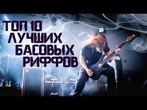 ТОП 10 Лучших Басовых РИФФОВ!!!