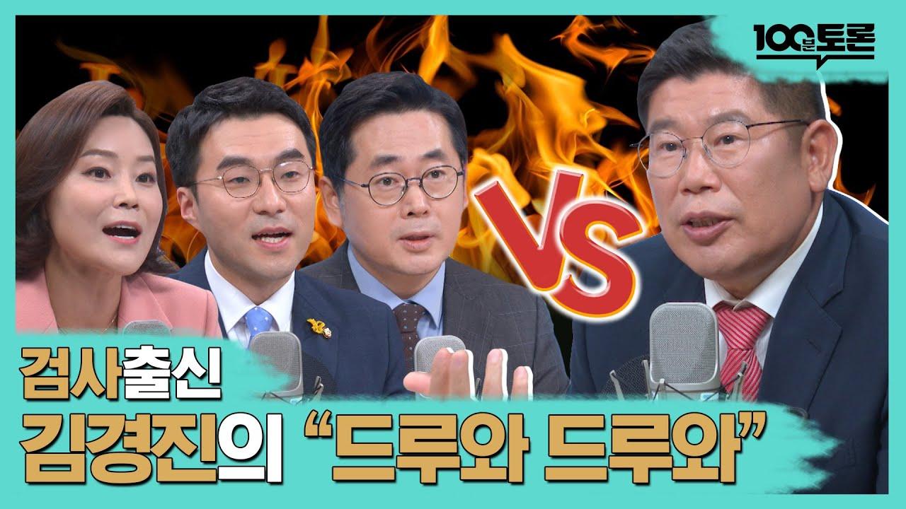 """[100분토론] 검사출신 김경진의 """"드루와 드루와"""""""