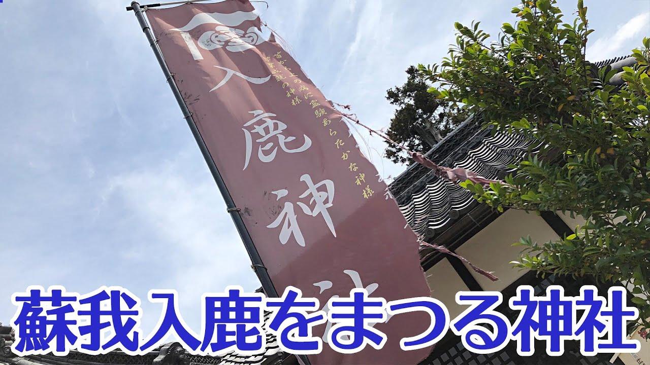 【大化の改新】蘇我入鹿をまつる神社【蘇我入鹿】【歴史】