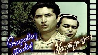 Maftuningman Мафтунингман Очарован тобой 1958 Uzbek Tilida