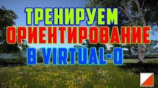 ТРЕНИРУЕМ ОРИЕНТИРОВАНИЕ В VIRTUAL-O!!! (STEAM VERSION)