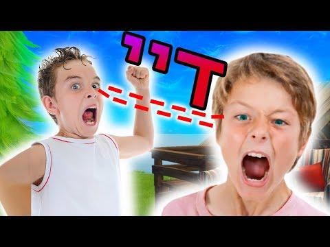 ילד מתעלל באח שלו!! - ילדים ישראלים בפורטנייט - (קורע מצחוק)