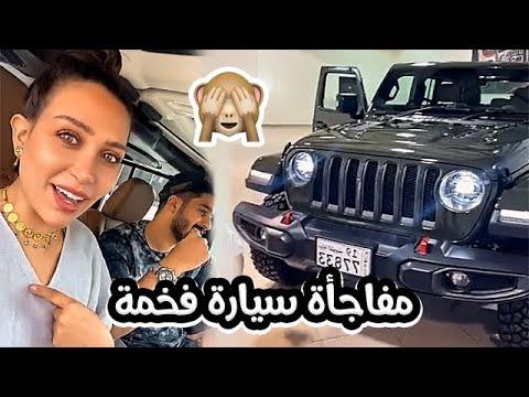امين يفاجئ دكتورة خلود بسيارة دفع رباعي في رمضان 🙈🎁