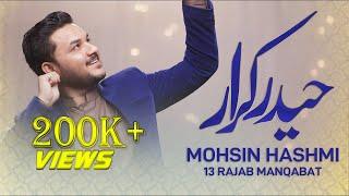 Gambar cover 13 Rajab New Manqabat Mola Ali   HAIDER E KARRAR   HAIDER HAIDER MOLA ALI   Mohsin Hashmi