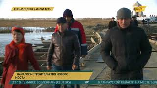 В Кызылординской области началось строительство нового моста