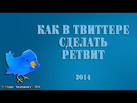 Как в Твиттере сделать ретвит