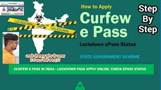 How to Generate Moment Pass Online! अपना Lockdown मे E-pass कैसे बनाए?