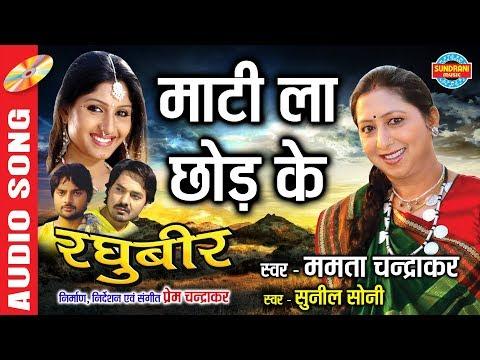 Maati La Chhod Ke - माटी ला छोड़ के | Raghubeer - रघुबीर | CG Movie Song