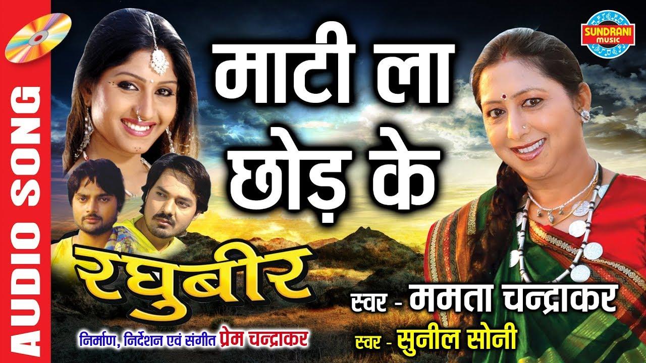 Download Maati La Chhod Ke - माटी ला छोड़ के | Raghubeer - रघुबीर | CG Movie Song
