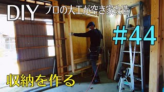 「DIY」プロの大工が空き家改造#44  収納を作る(前編)下地→枠製作 carpenter renovates an empty house