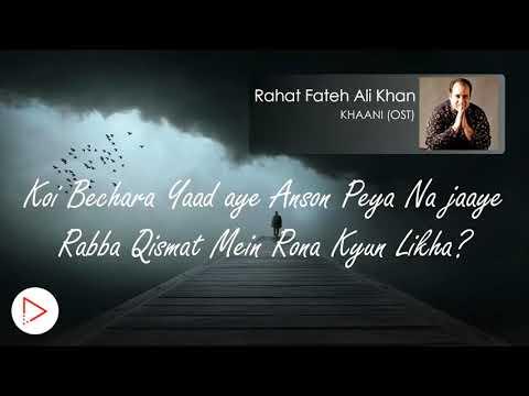 Khaani (Lyrics Video) | Rahat Fateh Ali Khan | Khaani |Sahir Ali Bagga 2018