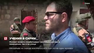 Российские и сирийские военные проводят совместные маневры