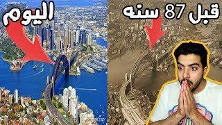 مدن قبل وبعد 100 سنه فرق عجيب سبحان الله   مين كان يتخيل !!