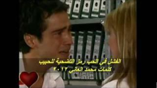 جديد شيرين عبد الوهاب 2012 ده مش حبيبي - النسخة الاصلية