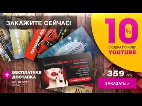 Визитки за час - заказать изготовление и печать в Москве