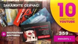 Создание визиток онлайн - Printclick(, 2014-11-17T10:02:58.000Z)