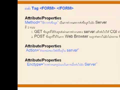เรียนรู้คำสั่ง HTML