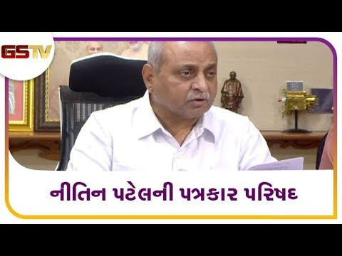 નીતિન પટેલની પત્રકાર પરિષદ | Gstv Gujarati News