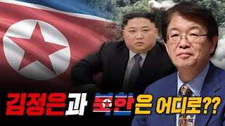 [이춘근의 국제정치 204-2회] 김정은과 북한은 어디…