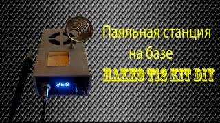 Паяльная станция на базе HAKKO T12 KIT DIY(, 2016-01-25T10:59:30.000Z)