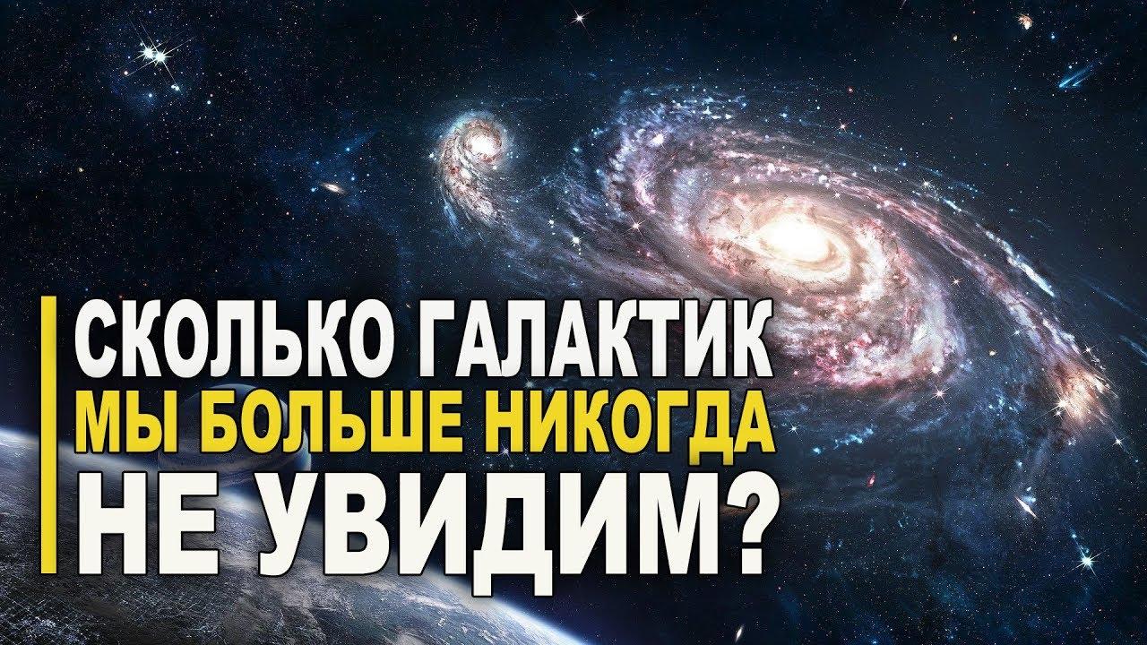 Сколько галактик во Вселенной и сколько из них мы никогда не увидим?