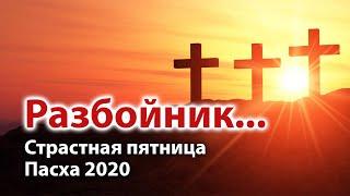 Разбойник... Стих о страданиях Иисуса Христа! Страстная пятница, Пасха 2020