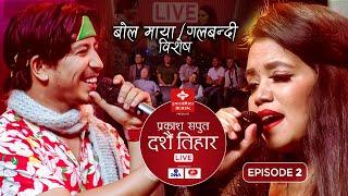 Prakash Saput Dashain Tihar Live 2077   Episode - 2  Shanti Shree Pariyar   बोल माया र गलबन्दी बिशेष