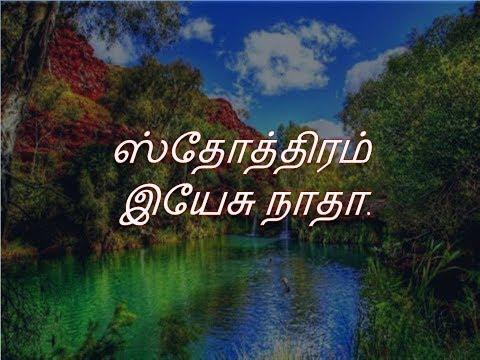 Sthothiram Yesu Natha - Instrumental | R.Clement Moses