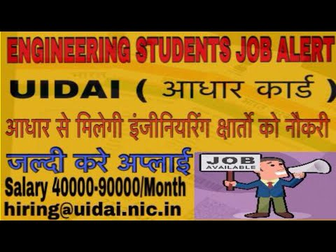 UIDAI Adhaar Open Vacancies for Fresher Engineering Graduate students- How to apply