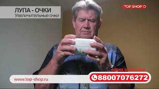 Лупа-Очки Top Shop HD