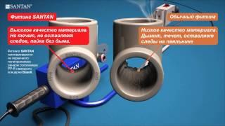 Полипропиленовые фитинги Сантан(Компания Сантан, производитель сантехники, выпустила новый усовершенствованный вид полипропиленовых..., 2014-05-12T14:38:38.000Z)