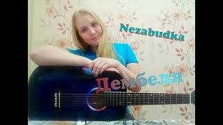 Песни под гитару. Nezabudka - Дембеля