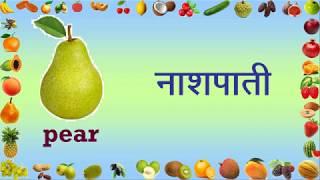 फलों के नाम हिंदी और अंग्रेजी में  Names of fruits in Hindi and English