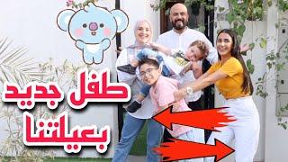 فلوق احمد و سالي بدلوا اولادهم مع عائلة تالين تيوب